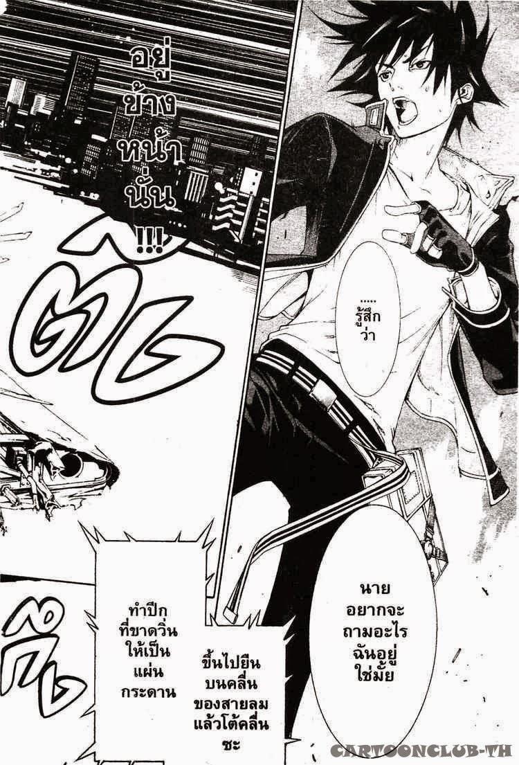 Air Gear - หน้า 55
