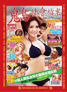 鬼島社會檔案(2012有料音樂)