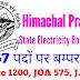 हिमाचल प्रदेश बिजली बोर्ड में खुला सरकारी नौकरियों का पिटारा, भरे जाएंगे इन श्रेणियों के 2157 पद