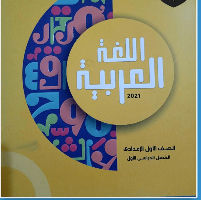 كتاب الأضواء في اللغة العربية للصف الأول الإعدادي الترم الثاني