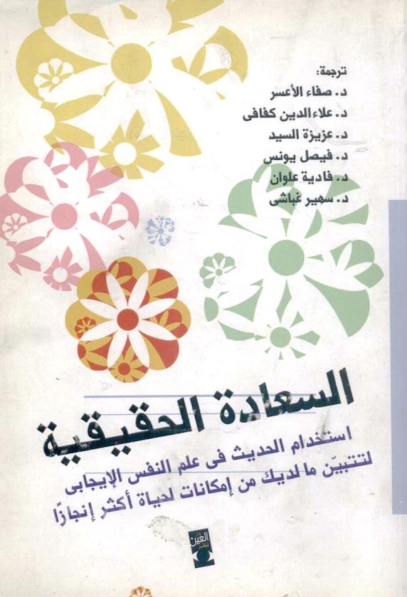 تحميل كتاب السعادة الحقيقية pdf