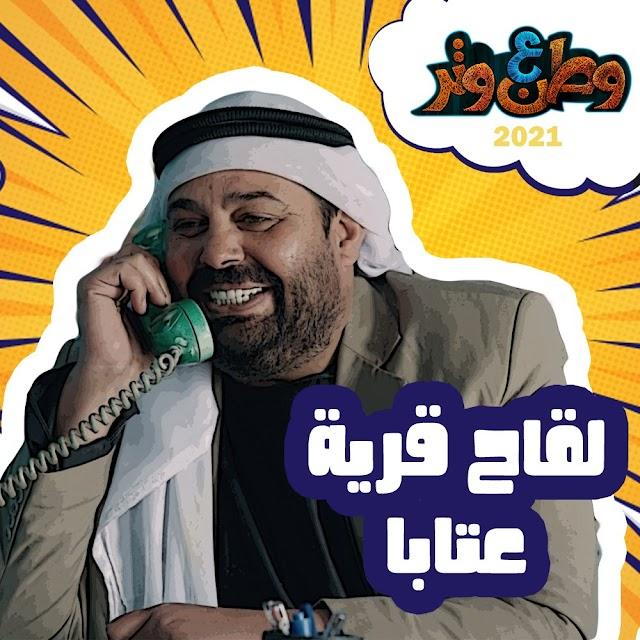 وطن ع وتر 2021 | لقاح قرية عتابا قناة رؤيا | الحلقة 2