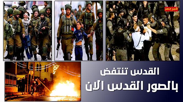 القدس تنتفض الضرب بالرصاص الحي والكثير من القتلي في احداث القدس اليوم - بالصور القدس الان