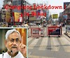 Bihar Lockdown News: बिहार में 15 मई तक लगा पूर्ण लॉकडाउन, CM नीतीश ने खुद दी जानकारी