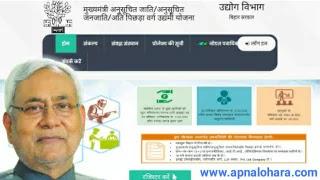 Bihar MukhyamantriAnusuchit jati Anusuchit Janjati Ati Pichhada Varg Udyami Yojana Kya Hai Free Interest Loan Subsidy Scheme
