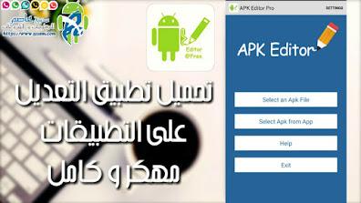 تحميل تطبيق التعديل على الواتساب وجميع تطبيقات الاندرويد APK Editor Pro 2021 النسخه المدفوعه مجانا