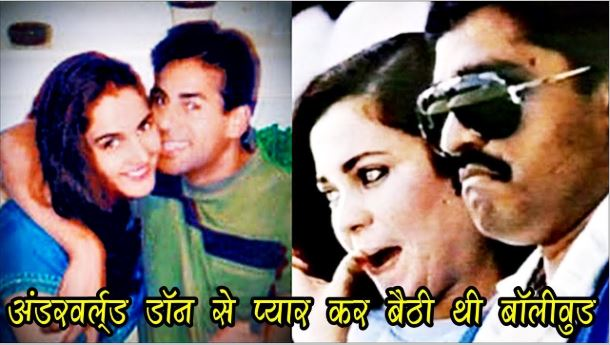 bollywood actress connection with underworld