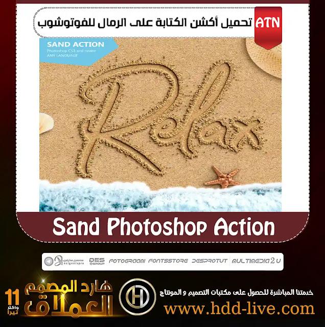 Sand Photoshop Action - هارد المصمم العملاق