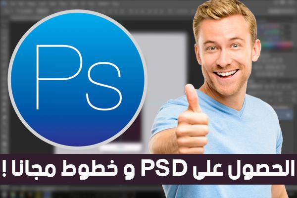 إليك هذا الموقع للحصول على ملفات PSD و خطوط و موك اب جديدة و العديد مجانا