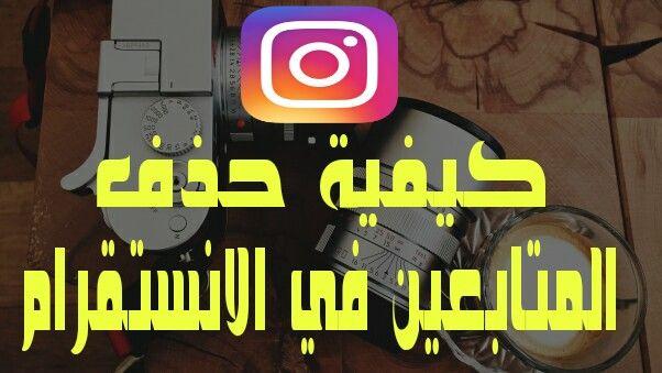حذف جميع اللي متابعهم بالانستقرام دفعة واحدة 2018 حصريا