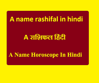 A name rashifal in hindi -A Name Horoscope In Hindi