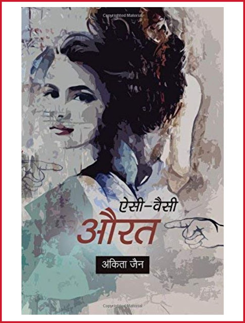 Romantic Novel by indian author