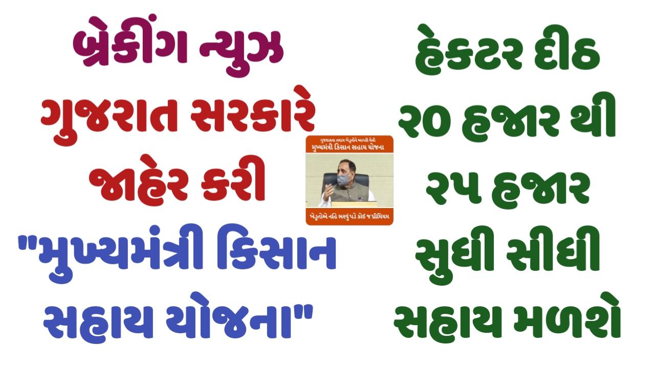 Gujarat Government Announced Mukhyamantri Kishan Sahay Yojana