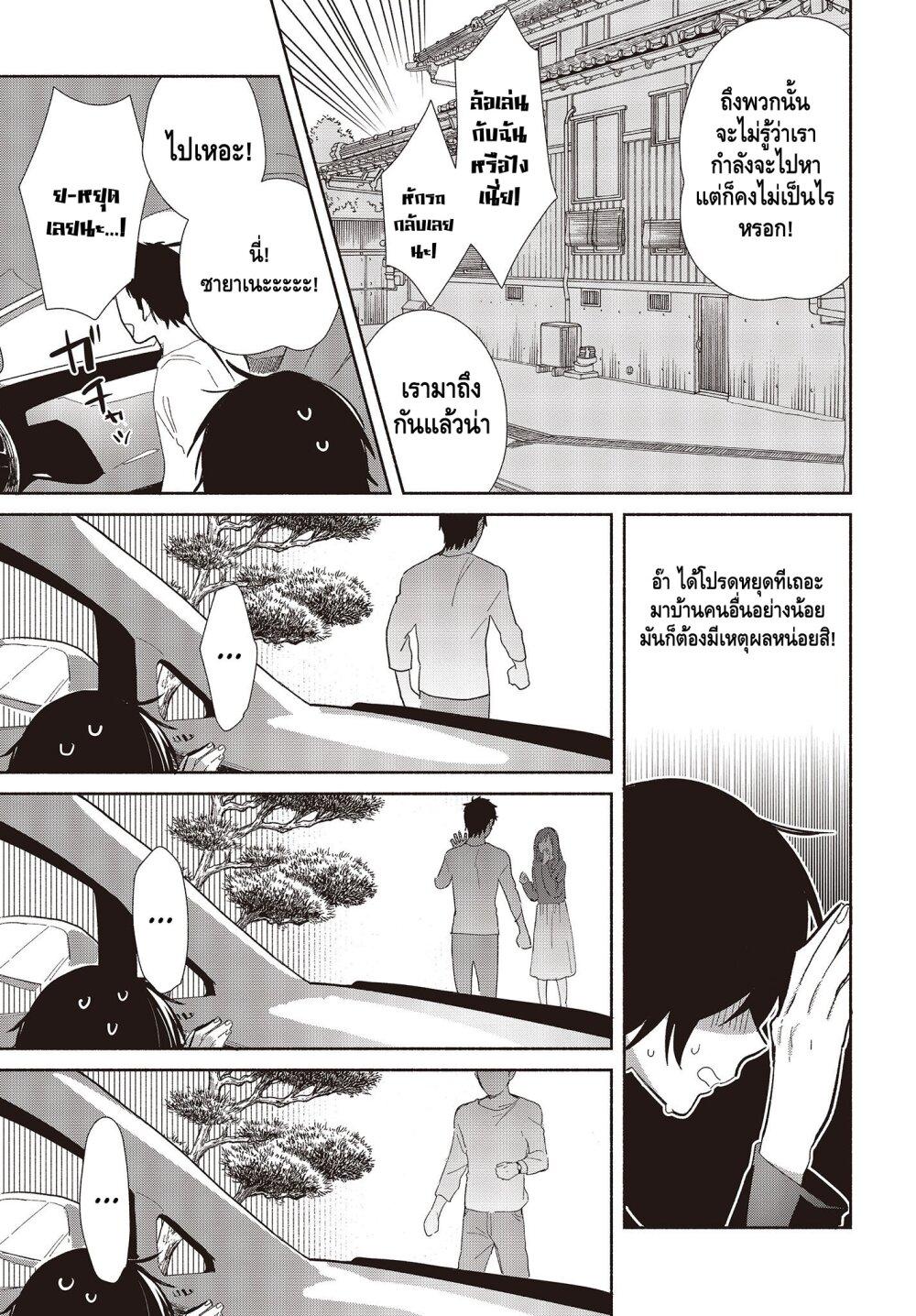 อ่านการ์ตูน Tell Me How to Forget About You ตอนที่ 1 หน้าที่ 26