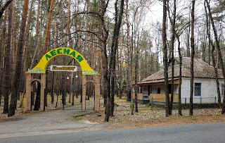 Святогірськ. База відпочинку ДонНУЕТ «Лісова»