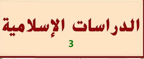 ورقة عمل في مادة الدراسات الاسلامية