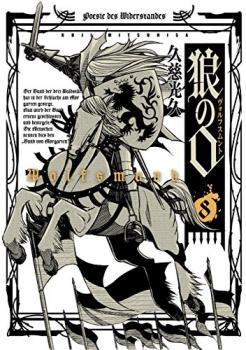 Ookami no Kuchi: Wolfsmund Manga