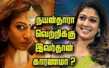 Actress Nayanthara's Success Is Because Of This | Mystery Behind Nayanthara's Achievements| Secret