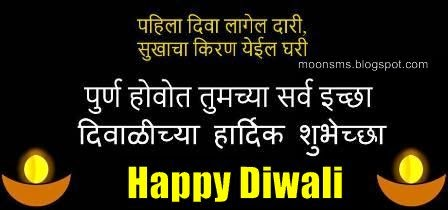 facebook cover Diwali Marathi Sms message wishes charolya  Greetings  Wallpaper  images picture photo.