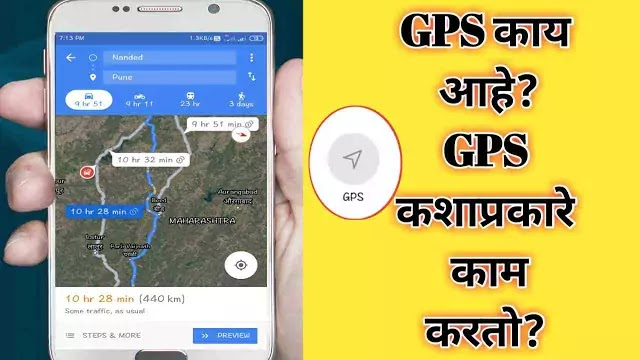 GPS म्हणजे काय हे कशासाठी वापरले जाते? GPS Information In Marathi