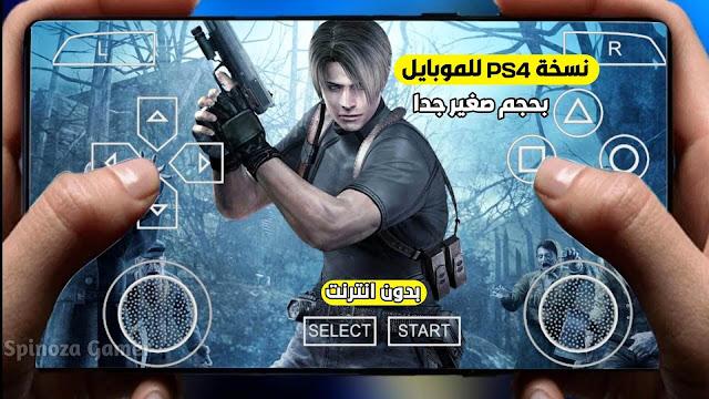 تحميل لعبة Resident Evil 4 الاصلية للاندرويد بدون انترنت بحجم صغير من ميديا فاير جرافيك PS4