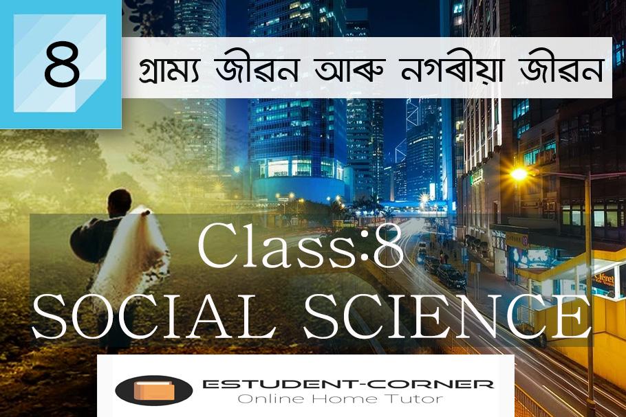 গ্ৰাম্য জীৱন আৰু নগৰীয়া জীৱন, Chapter 4, class 8, social science, assamese medium
