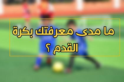اختبار مدى معرفتك بكرة القدم