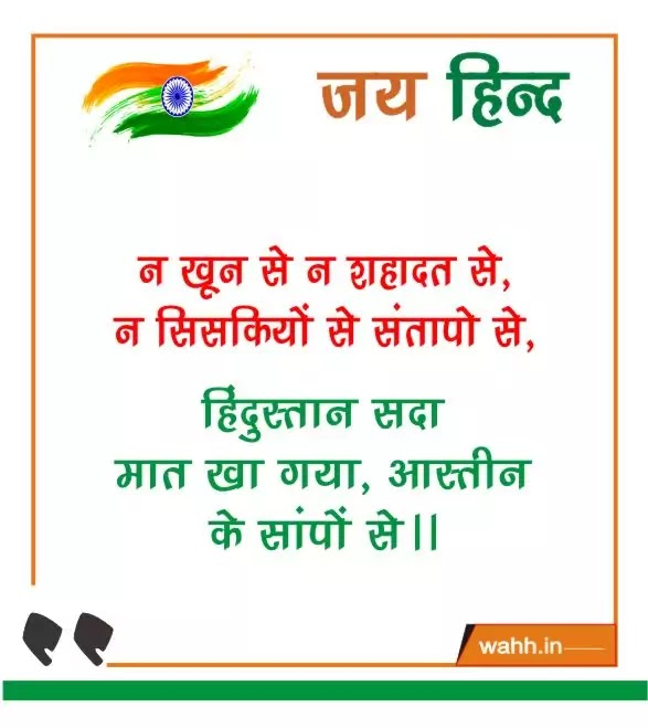 Shahid  status hindi