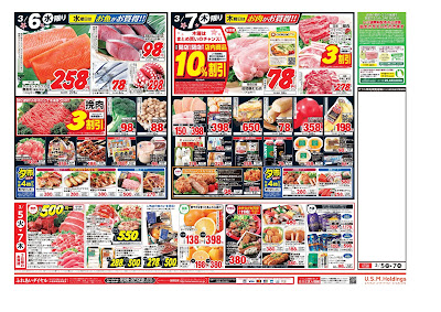 【PR】フードスクエア/越谷ツインシティ店のチラシ3月5日号
