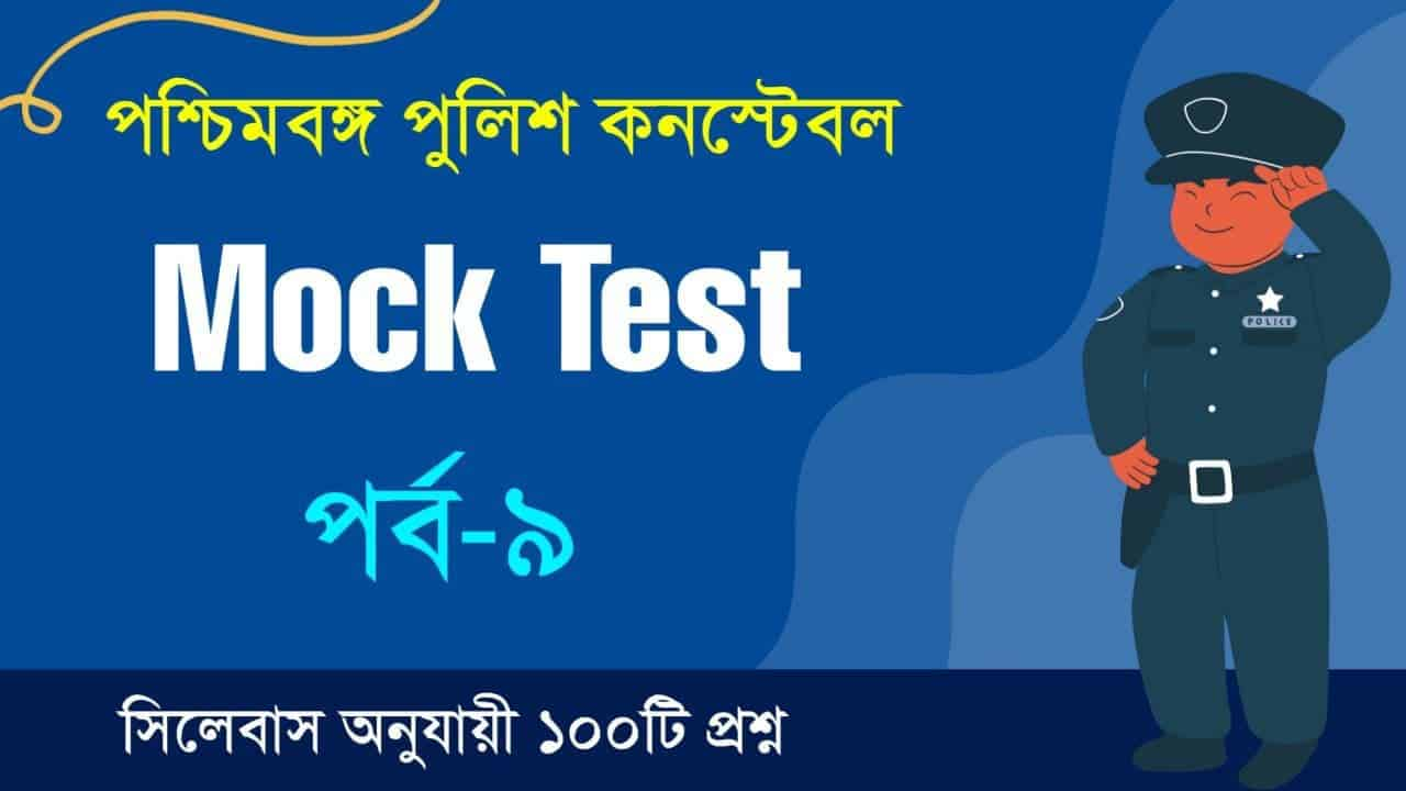 WB Police Constable Full Mocktest in Bengali