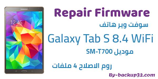 سوفت وير هاتف Galaxy Tab S 8.4 WiFi موديل SM-T700 روم الاصلاح 4 ملفات تحميل مباشر