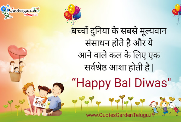 Happy-Childrens-day-bal-diwas-greetings-wishes-images