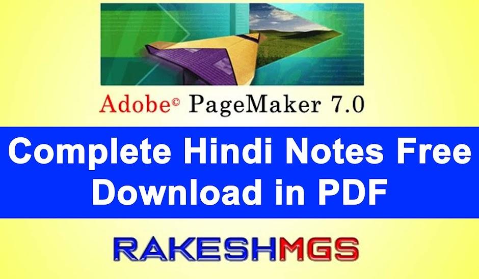 Adobe PageMaker 7.0 Download Free PDF, All Menu Notes Free Pdf Download, Adobe PageMaker kaise Use Karen Hindi Men