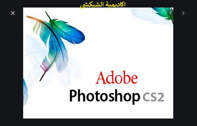 Adobe Photoshop CS2 Portable Free تنزيل النسخة الكاملة
