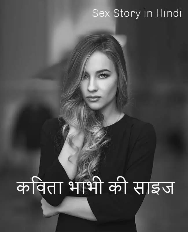 कविता भाभी की लेली Sex story in hindi