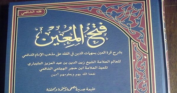 [Ngaji Fathul Mu'in] 6 Sifat Wanita yang Direkomendasikan Untuk Diperisteri