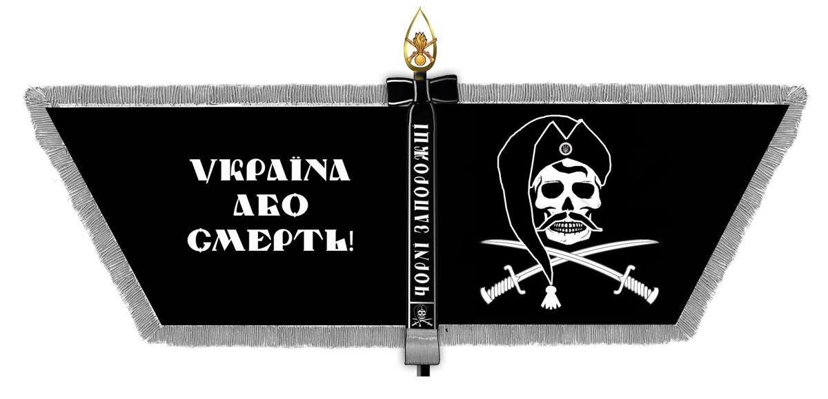Про нову символіку 72-ї бригади Чорних Запорожців