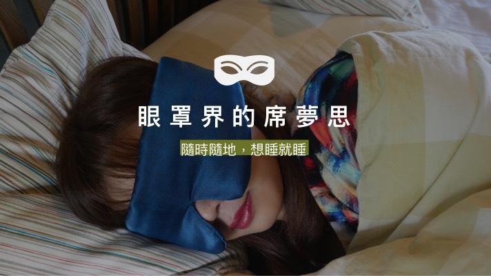 【旅行好物推薦】眼罩界的席夢思,讓你隨時隨地 想睡就睡|Sleep Master 精品 睡眠用 藍色眼罩|旅行睡眠法寶 ...