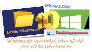 كيف تزيد مساحة C وتحذف مجلد Windows.old بعد تحديث ويندوز 10 لآخر إصدار