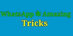 WhatsApp ke Amazing tricks 2020