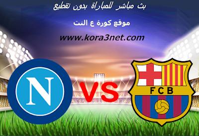 موعد مباراة برشلونة ونابولى اليوم 8-8-2020 دورى ابطال اوروبا