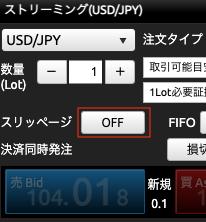 DMM FX のスリッページ設定