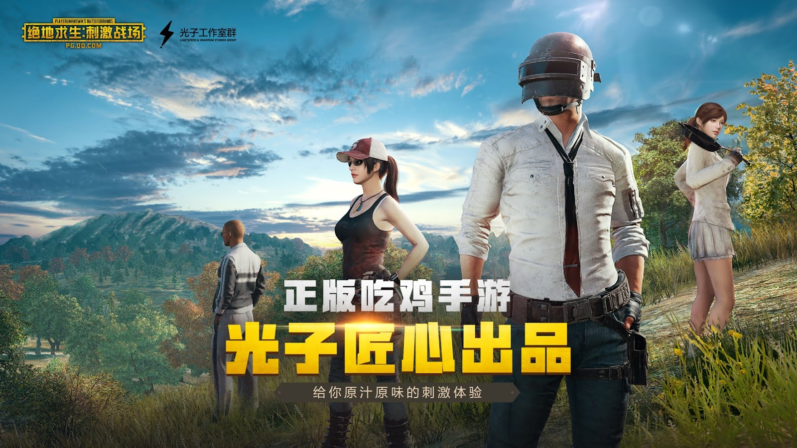 PUBG Chinese 0 14 5 Update Highly Compressed For Android