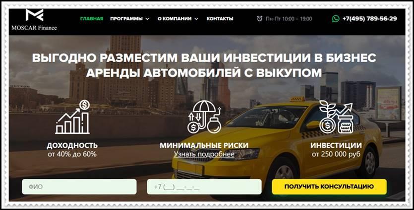 Мошеннический сайт moscar.finance – Отзывы, развод, платит или лохотрон? Мошенники