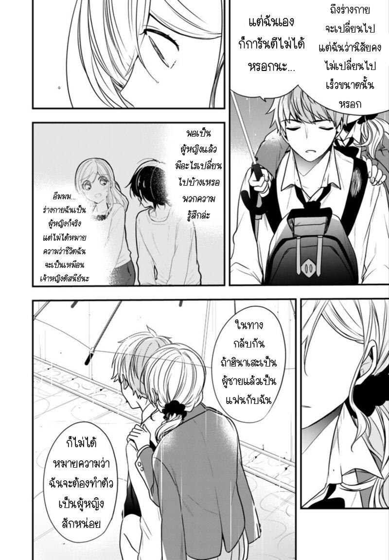 อ่านการ์ตูน Seibetsu mona lisa no kimi he ตอนที่ 19 หน้าที่ 24