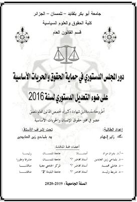 أطروحة دكتوراه: دور المجلس الدستوري في حماية الحقوق والحريات الأساسية (على ضوء التعديل الدستوري لسنة 2016) PDF