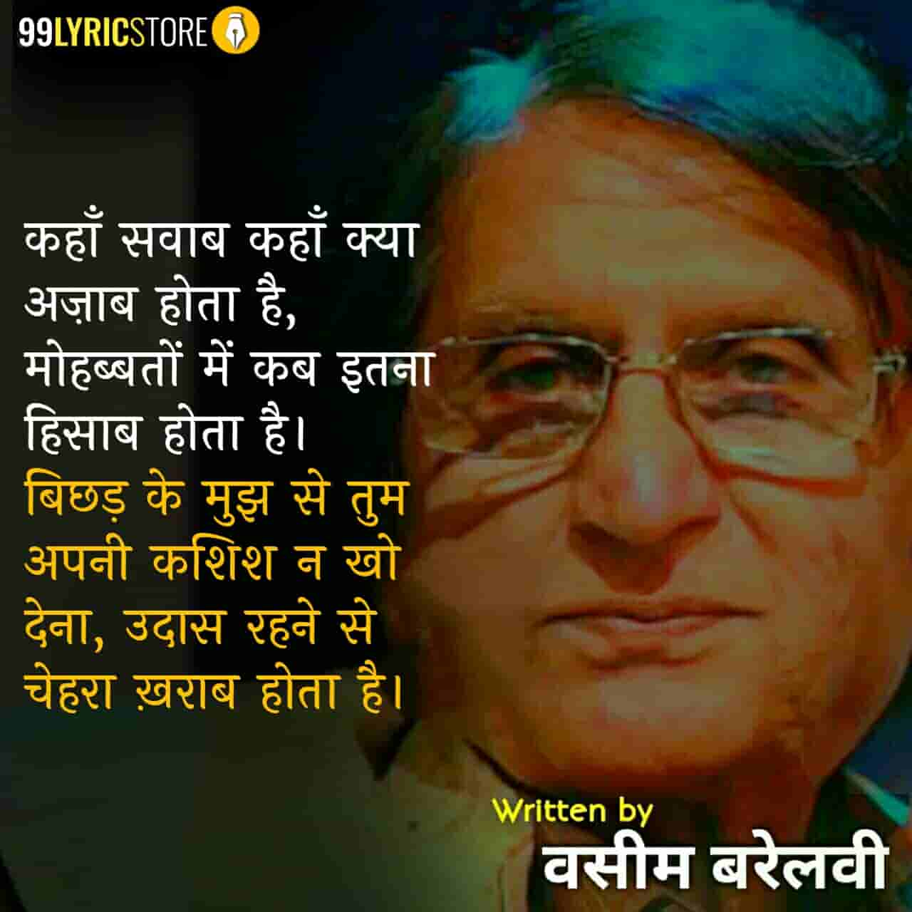 This beautiful ghazal Kahan Sawaab Kahan Kya Azaab Hota Hai has written by Waseem Barelvi.