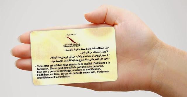 بطاقة مؤسسة محمد السادس بالنسبة للنقل عبر القطار
