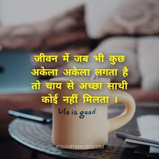 Best Chai Status Hindi