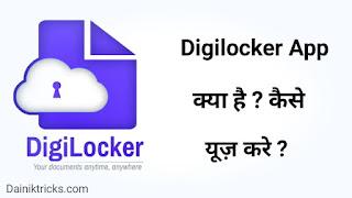 DigiLocker App क्या है ? और इसका उपयोग कैसे करे ?